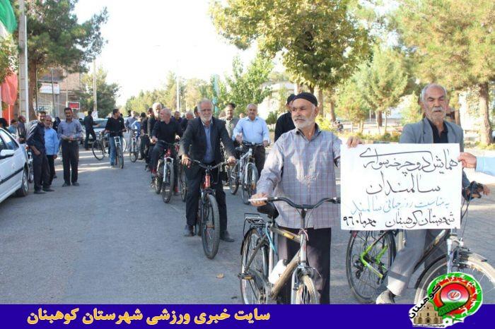 همایش دوچرخه سواری سالمندان کوهبنان به مناسبت روز جهانی سالمند