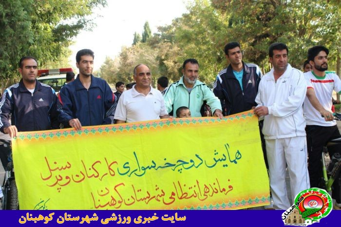 همایش دوچرخه سواری کارکنان نیروی انتظامی شهرستان کوهبنان