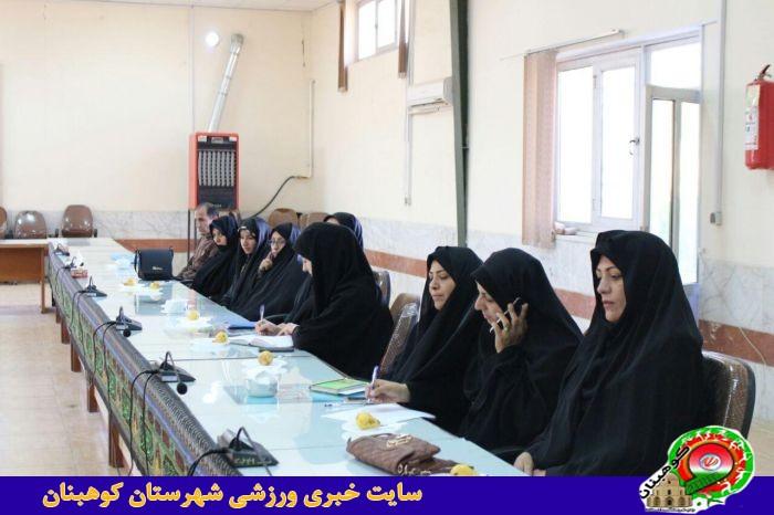 جلسه شورای ورزش شهرستان کوهبنان