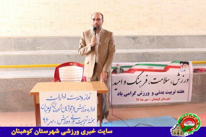 نمازوحدت باحضور مسئولین ادارات شهرستان کوهبنان