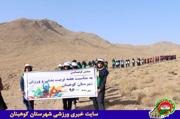 همایش کوهپیمایی دختران ورزشکار شهرستان کوهبنان به مناسبت هفته تربیت بدنی