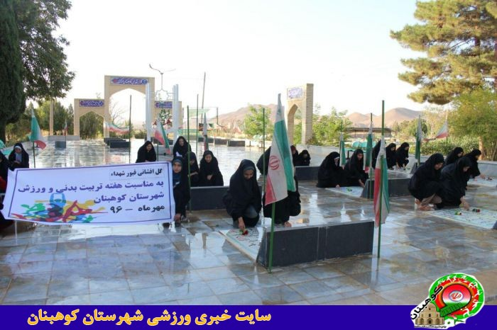 گل افشانی قبور شهداء توسط تعدادی از ورزشکاران شهرستان کوهبنان به مناسبت هفته تربیت بدنی