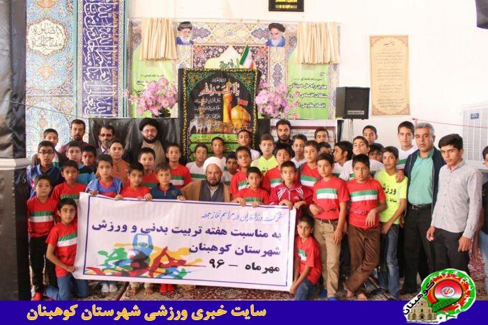 شرکت دسته جمعی ورزشکاران نوجوان وجوان شهرستان کوهبنان به مناسبت هفته تربیت بدنی