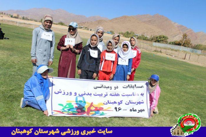 مسابقات دوومیدانی دختران به مناسبت هفته تربیت بدنی