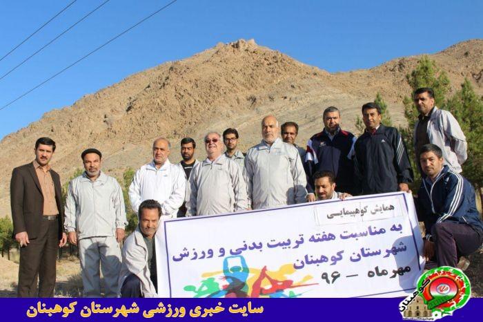کوهپیمایی کارکنان ادارات شهرستان کوهبنان به مناسبت هفته تربیت بدنی وورزش برگزار شد.