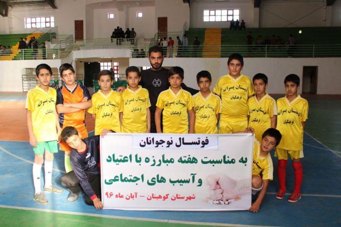مسابقات فوتسال نوجوانان به مناسبت هفته مبارزه با اعتیاد و آسیب های اجتماعی