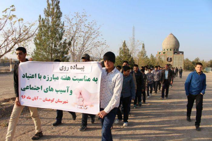 همایش پیاده روی نوجوانان به مناسبت هفته مبارزه با اعتیاد و آسیب های اجتماعی