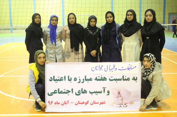 مسابقات والیبال جوانان با شرکت ۴تیم به مناسبت هفته مبارزه با اعتیاد و آسیب های اجتماعی