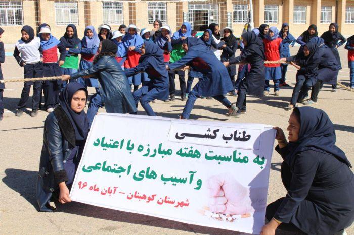 مسابقات طناب کشی دختران به مناسبت هفته مبارزه با اعتیاد و آسیب های اجتماعی
