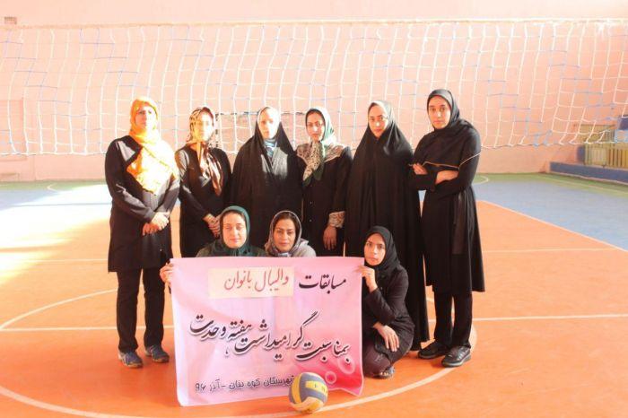 مسابقات چهار جانبه والیبال بانوان به همت ورزش بانوان شهرستان