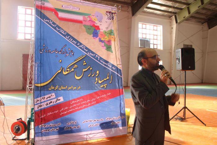 المپیاد ورزش همگانی در شهرستان کوهبنان
