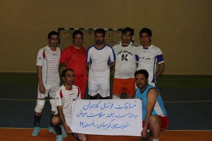 مسابقات فوتسال کارمندان ادارات شهرستان کوهبنان به مناسبت هفته سلامت