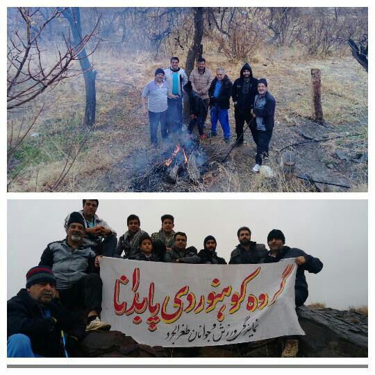 کوهنوردی هفته هفدهم  جمعه۹۶/۱۲/۴  به ارتفاعات دندونیه  باب بلوچی رشک سفلی