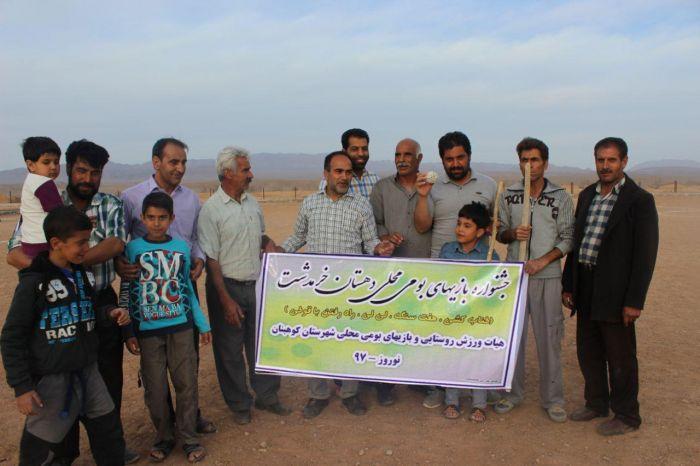 جشنواره بازی های بومی محلی دهستان خرمدشت شهرستان کوهبنان