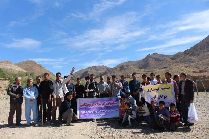 مسابقات گوبازی روستای کهن شهرستان کوهبنان