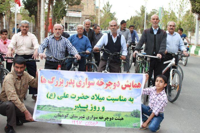 همایش دوچرخه سواری پدربزرگ های شهرستان کوهبنان به مناسبت روز پدر
