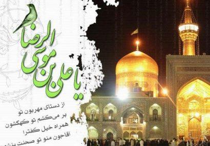 ثبت نام اردوی مشهد مقدس از طریق سایت ورزش کوهبنان