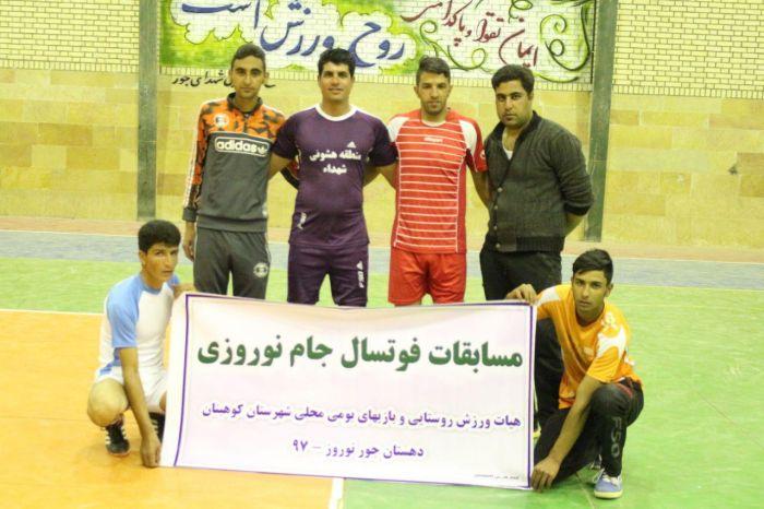 مسابقات فوتسال روستایی (جام نوروزی ) به میزبانی دهستان جور