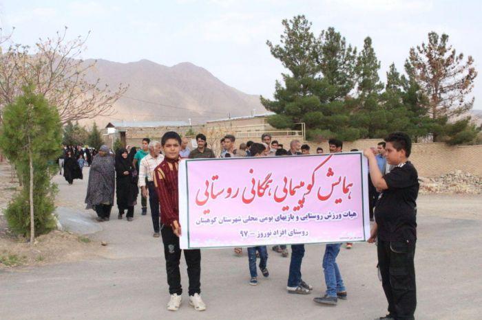 همایش کوهپیمایی همگانی روستایی در روستای افزاد