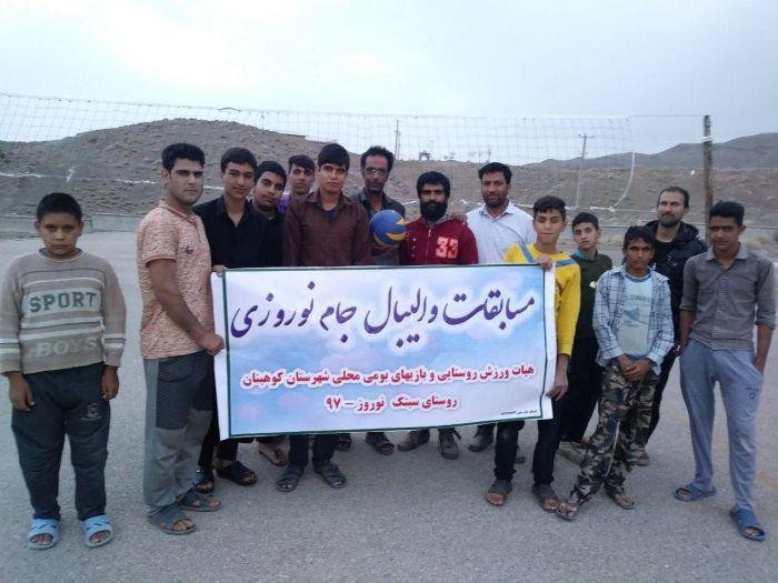 مسابقات والیبال روستایی (جام نوروزی ) به میزبانی روستای سبتک