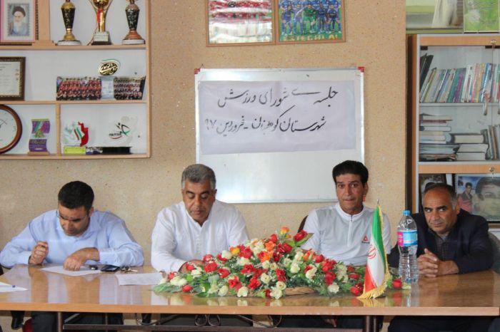 جلسه شورای ورزش شهرستان کوهبنان با محوریت برنامه های هفته سلامت