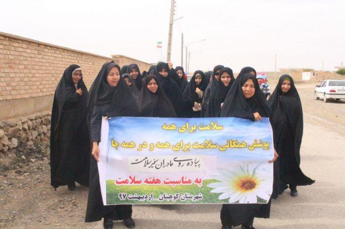 پیاده روی بانوان سفیر سلامت دهستان جور شهرستان کوهبنان به مناسبت هفته سلامت برگزار شد.