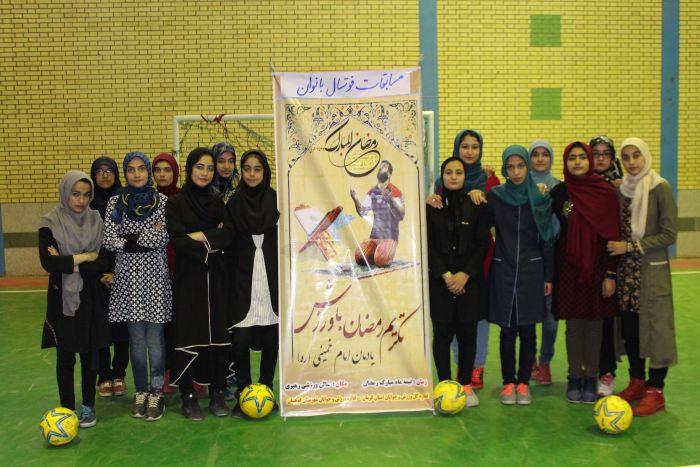 مسابقات فوتسال بانوان جام تکریم رمضان با ورزش