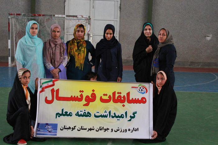 مسابقات فوتسال دختران به مناسبت هفته معلم