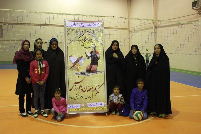 مسابقات والیبال بانوان جام تکریم رمضان با ورزش