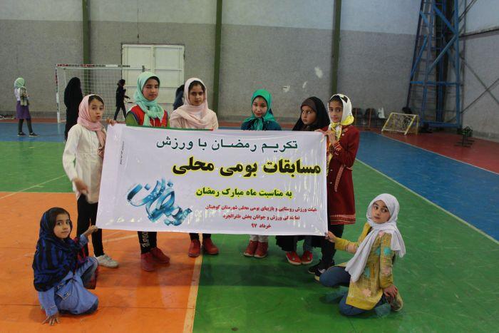 جشنواره بازی های بومی محلی به مناسبت تکریم رمضان با ورزش