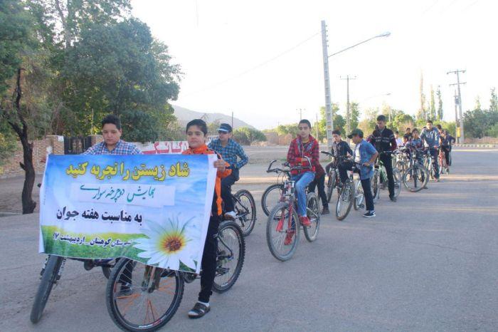 همایش دوچرخه سواری شهرستان کوهبنان به مناسبت هفته جوان