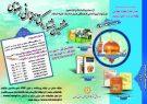 هشتمین جشنواره کتابخوانی رضوی