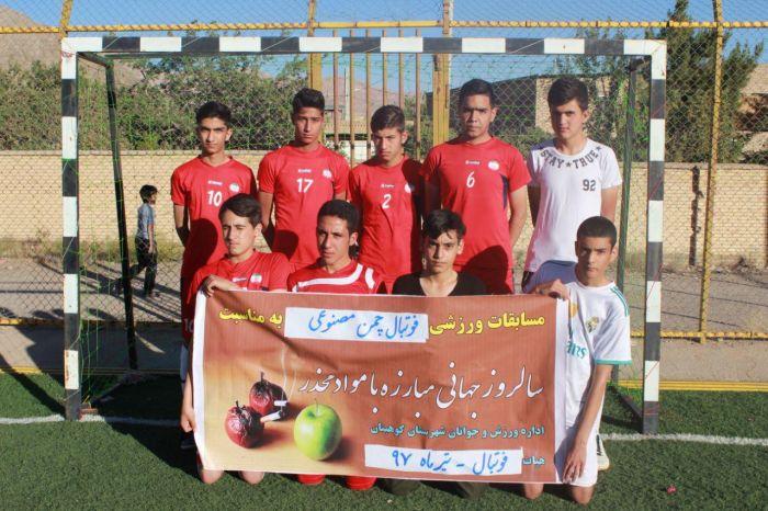 مسابقات فوتبال چمن مصنوعی نوجوانان شهرستان کوهبنان به مناسبت هفته مبارزه با مواد مخدر