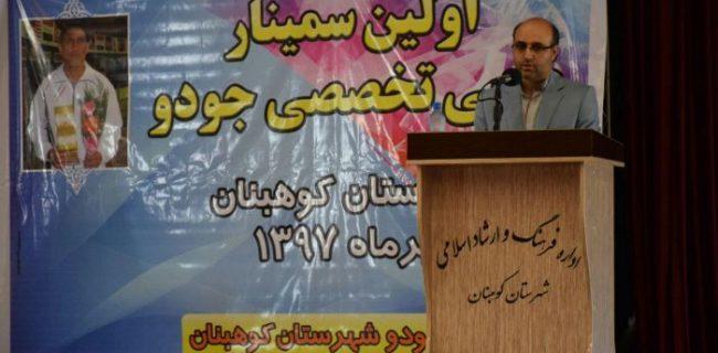 گزارش تصویری اولین سمینار علمی و تخصصی جودو در  در شهرستان کوهبنان