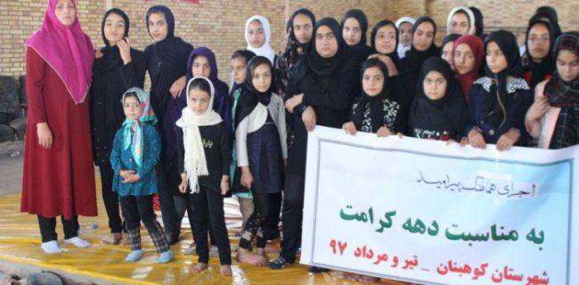 اجرای هماهنگ پیرامید توسط ورزشکاران دختر بخش طغرالجرد شهرستان کوهبنان به مناسبت دهه کرامت