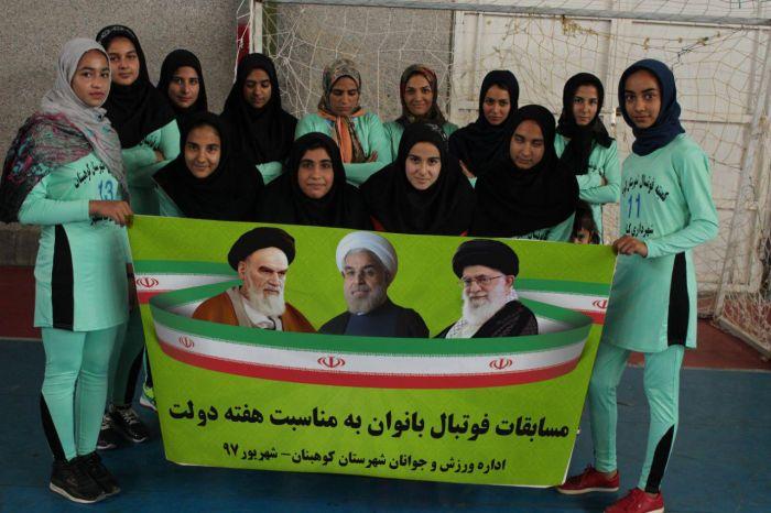 مسابقات فوتسال بانوان شهرستان کوهبنان به مناسبت هفته دولت