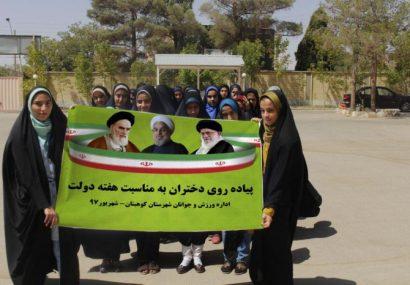 پیاده روی دختران به مناسبت هفته دولت _ شهرستان کوهبنان