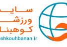 پیام تبریک جامعه ورزش شهرستان کوهبنان به مناسبت هفته نیروی انتظامی