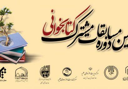 کتابخانه عمومی شهید اول برگزار می کند