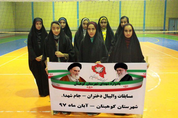 مسابقات والیبال دختران شهرستان کوهبنان(جام شهداء) به مناسبت کنگره ۶۵۰۰شهید استان کرمان _ آبان ۹۷