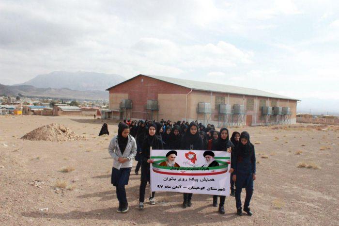 همایش پیاده روی دانش آموزان هنرستان کوثر به مناسبت کنگره ۶۵۰۰ شهید استان کرمان _ آبان ۹۷