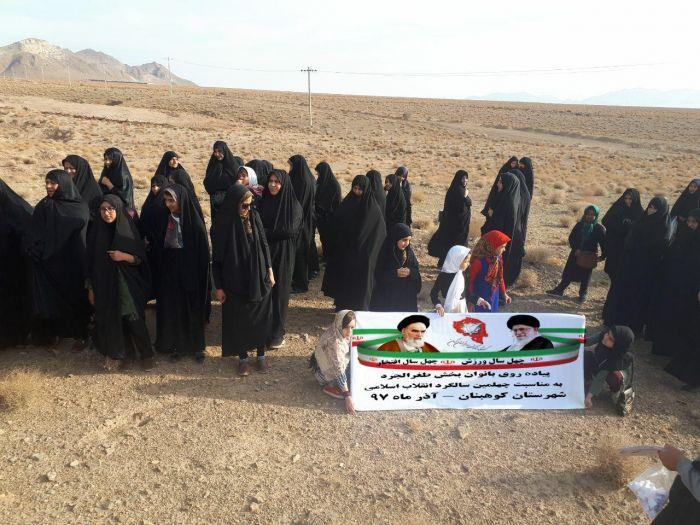 پیاده روی بانوان بخش طغرالجرد شهرستان کوهبنان به مناسبت چهلمین سالگرد انقلاب اسلامی