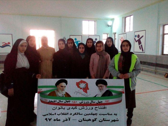 افتتاح ورزش کبدی بانوان شهرستان کوهبنان به مناسبت چهلمین سالگرد پیروزی شکوهمند انقلاب اسلامی
