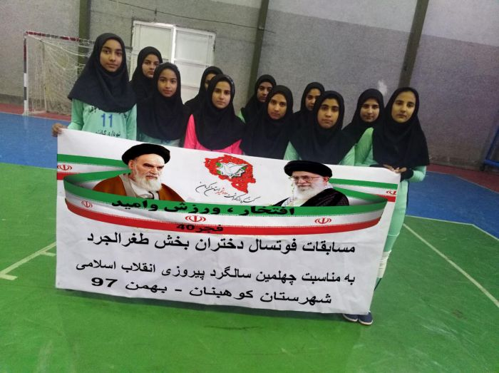 مسابقات فوتسال دختران بخش طغرالجرد شهرستان کوهبنان به مناسبت چهلمین سالگرد پیروزی انقلاب اسلامی