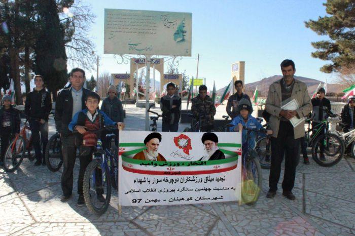 تجدید میثاق ورزشکاران دوچرخه سوار شهرستان کوهبنان با شهداء