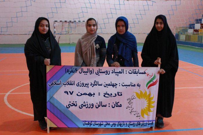 المپیاد ورزش روستایی(والیبال ۴نفره ) دختران شهرستان کوهبنان
