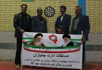 مسابقات دارت جانبازان شهرستان کوهبنان