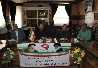 یازدهمین جلسه ستاد ساماندهی امور جوانان شهرستان کوهبنان