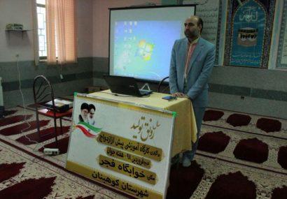 کارگاه آموزشی پیش از ازدواج ویژه دختران جوان شهرستان کوهبنان