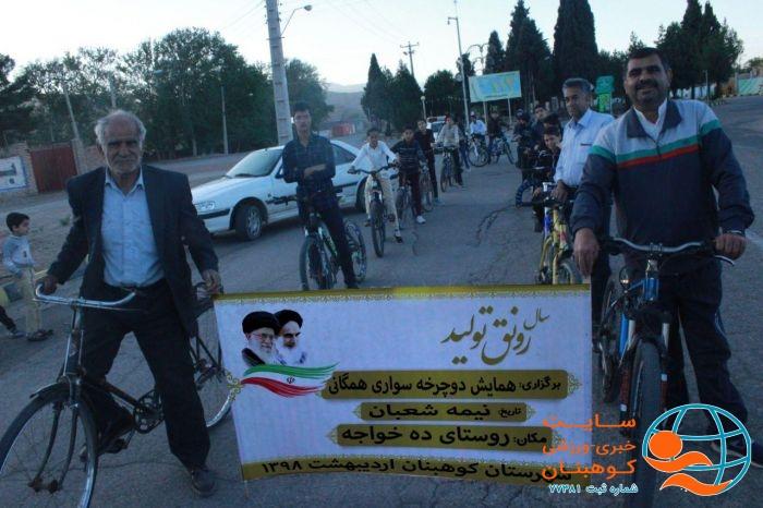 همایش دوچرخه سواری همگانی شهرستان کوهبنان